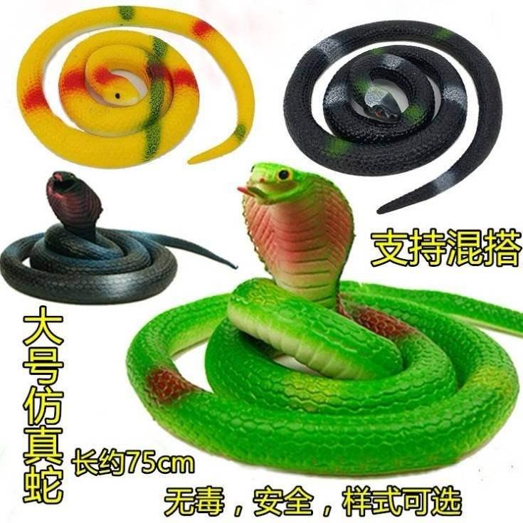 仿真橡胶蛇75厘米儿童玩具模型软胶假蛇整人恶搞整蛊吓人搞怪道具