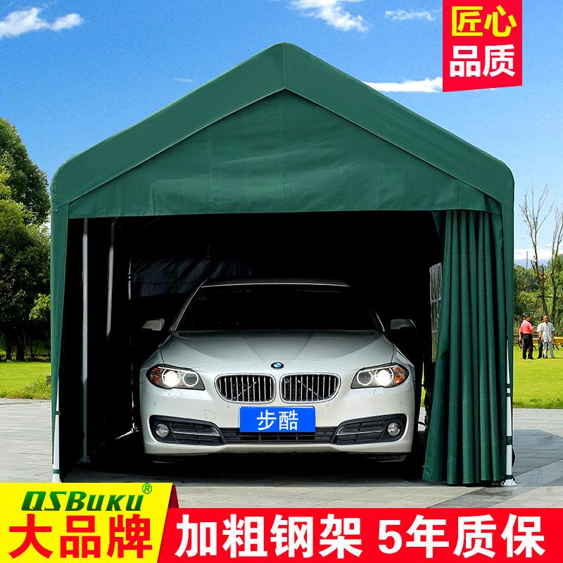 步酷加厚四面围车库家用雨篷停车棚