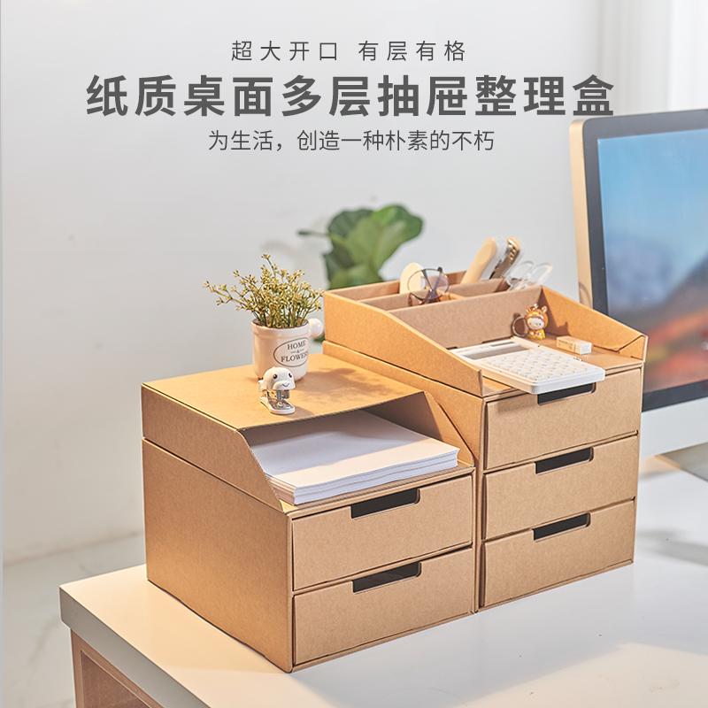文件夹收纳盒A4纸质牛皮纸收纳盒办公桌面整理神器柜多层抽屉式柜