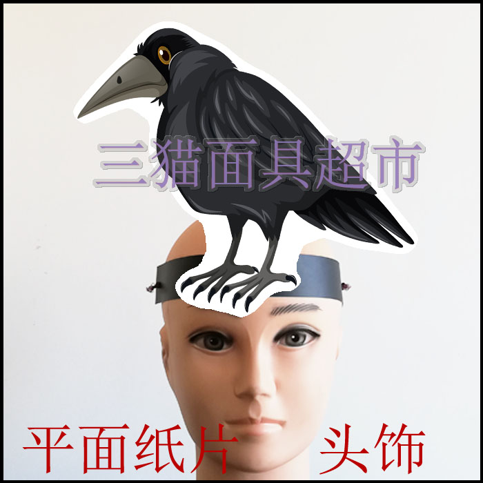 平面紙切れの舞台道具をカスタマイズできます。動物の仮面のコスプレは小鳥のカラスの頭飾りを演じます。