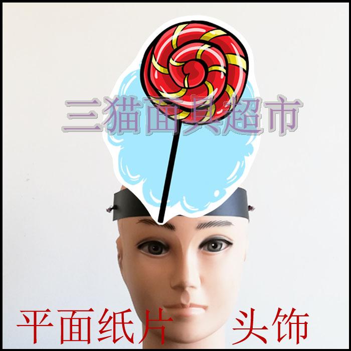 カスタマイズ可能な平面紙切れ食品道具教具マスクのコスプレ食品キャンディの棒付き頭飾り
