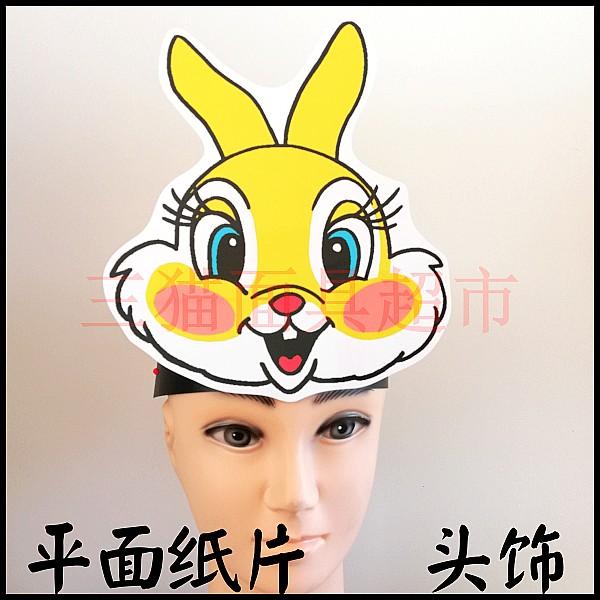 平面纸质舞台道具教具卡通表演动物面具小黄兔小兔子头饰-男