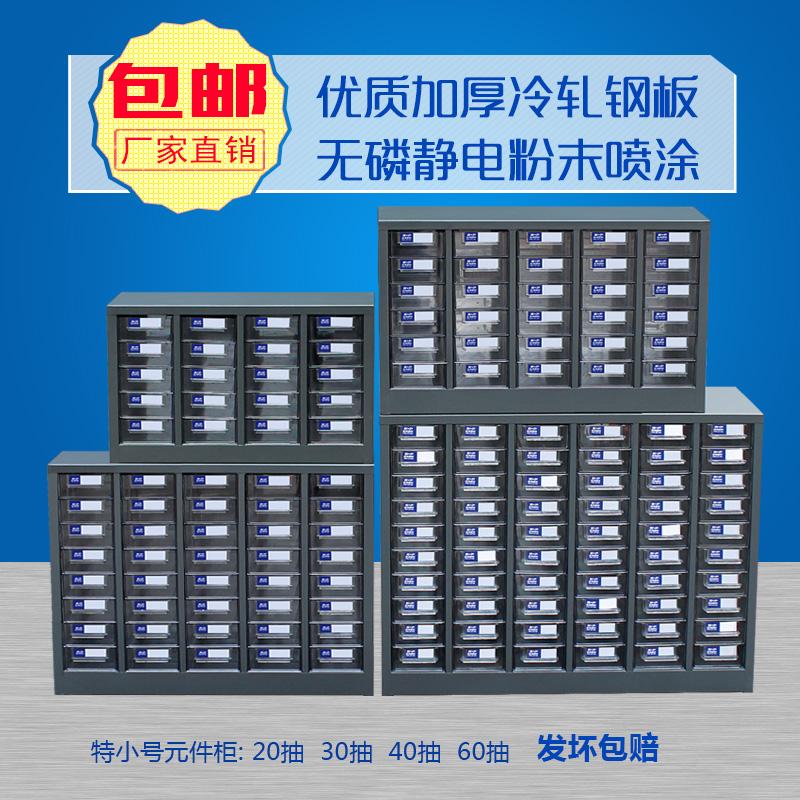 手机维修配件柜抽屉式螺丝零件盒五金工具箱铁皮柜效率工具整理柜