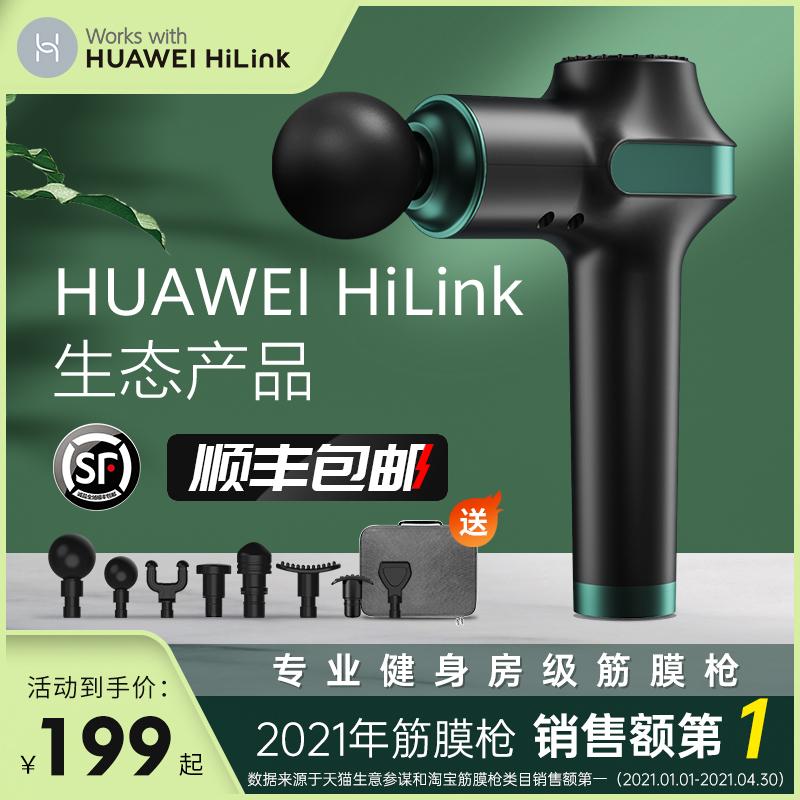 筋膜枪肌肉放松器颈膜抢健身仪专业级按摩机(支持HUAWEI HiLink)
