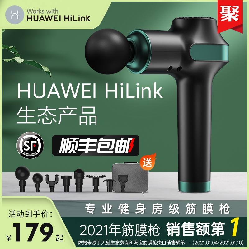 华为HiLink筋膜枪健身肌肉颈膜放松电动按摩机抢专业级迷你经膜仪