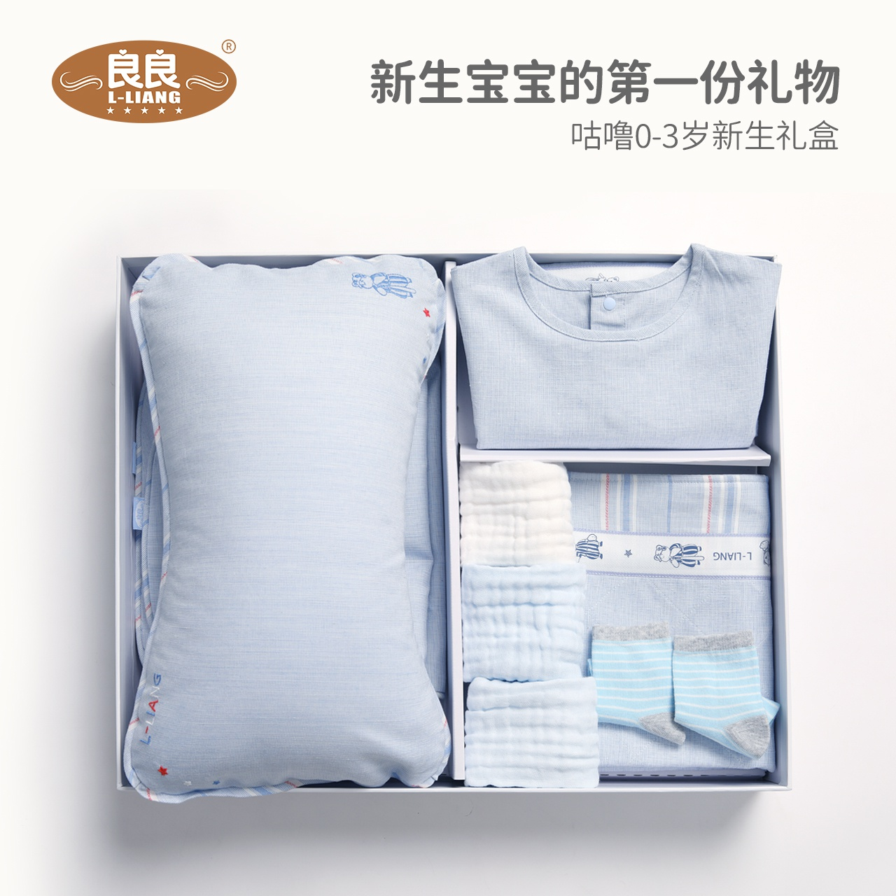 Liangliang Baby Articles Eight-piece Neonatal Baby Gift Box Full Moon Suit on the Bed of Newborn Babies