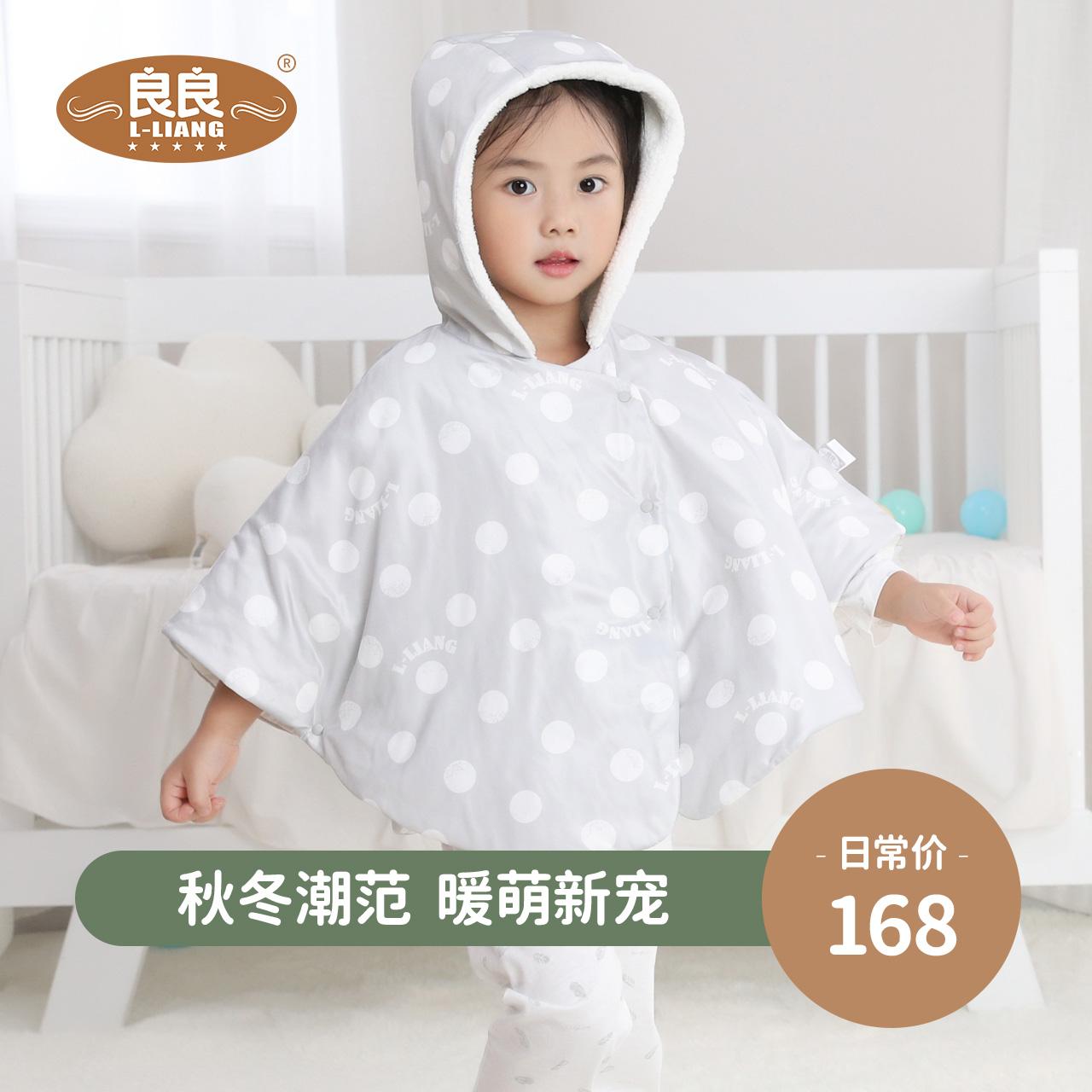 良良婴儿披风斗篷秋冬外出加厚款新生儿宝宝披风儿童防风外套