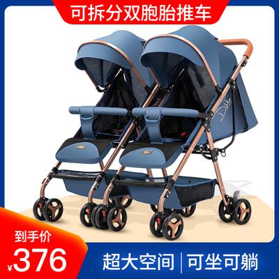 迪马双胞胎婴儿推车轻便折叠可坐可躺可拆分二胎双人大小孩手推车