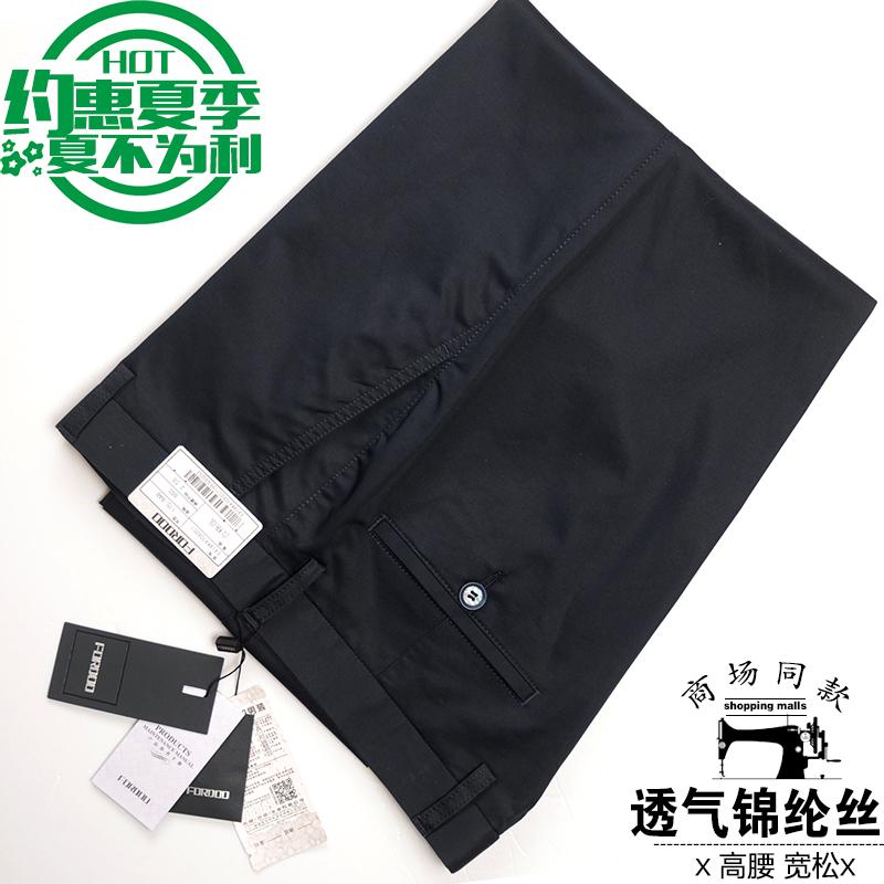 虎都休闲裤男专柜正品夏款中年商务高腰宽松直筒薄款男长裤子7082