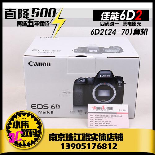 全新国行 佳能 EOS 6D Mark II 24-70 F4套机 6DII 6D2 数码单反