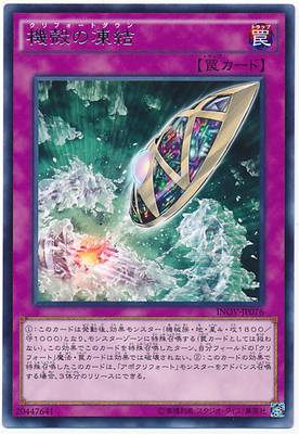 [mask card] the freezing of the shell of game king 910 inov-jp076 R