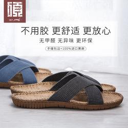 硕牌亚麻拖鞋男士超大码夏季高端防滑不臭脚家居四季室内凉拖外穿