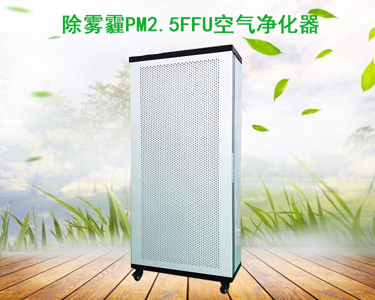 [东莞恒博空气净化空气净化,氧吧]家用空气净化器 办公FFU新风系统除月销量0件仅售1406.2元
