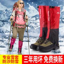 雪套户外登山雪地防水女男防雪鞋套徒步儿童沙漠防沙脚套护腿腿套