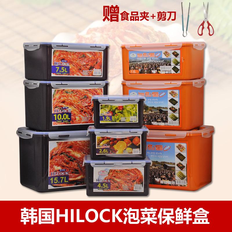 包邮韩国hilock泡菜保鲜盒腌辣白菜盒蔬果密封盒冰箱冷藏