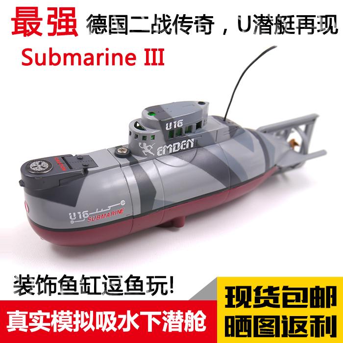Дистанционное управление подводная лодка дистанционное управление судно зарядка игрушка модель ядерный скрытая ремесло шесть проход (ряд) беспроводной классическая германия U скрытая ремесло
