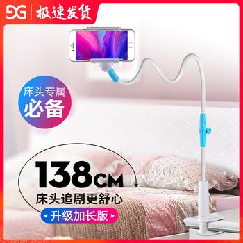 懒人手机手机架平板床头桌面驾 ipad