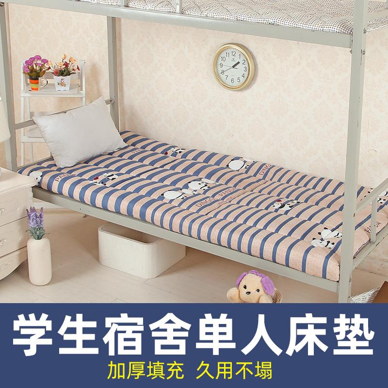 加厚软垫大学生床垫 大学宿舍褥子单人90公分x200cm190垫背铺床褥