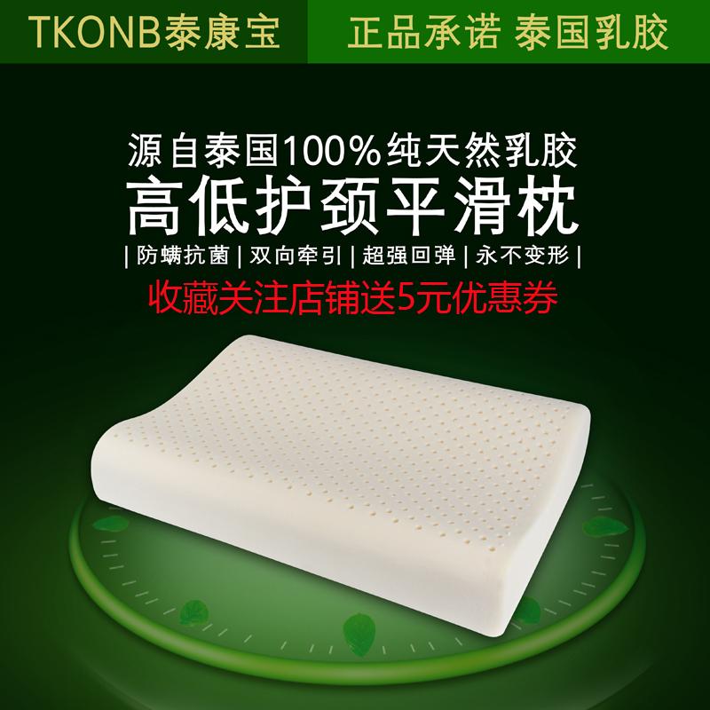 乳胶枕头原装进口高低平滑枕天然橡胶保护颈椎枕芯高回弹优眠