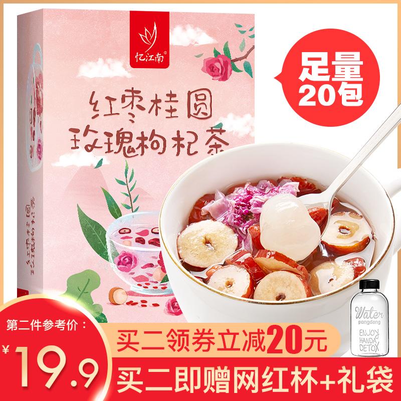 忆江南红枣桂圆枸杞茶女生喝茶叶玫瑰花茶八宝茶水果花茶组合茶