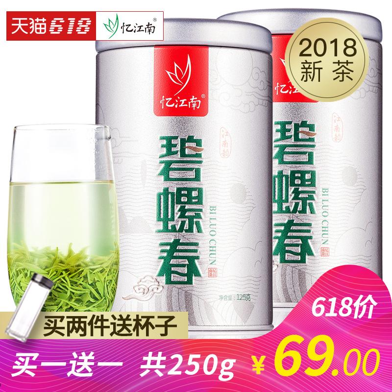 Вспоминая чай Jiangnan Biluochun 2018 новый Чай специальный зеленый чай Dongtingshan озеро консервированный мешковатый передний объемный чай