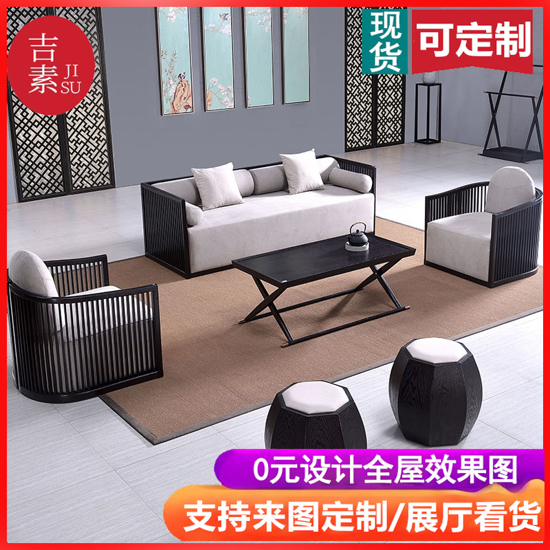 New Chinese style sofa combination Zen real wood ash furniture living room small apartment hotel B & B office home