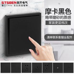 86型暗装黑色开关插座家用大板开关面板一开五孔插座电脑网线插座