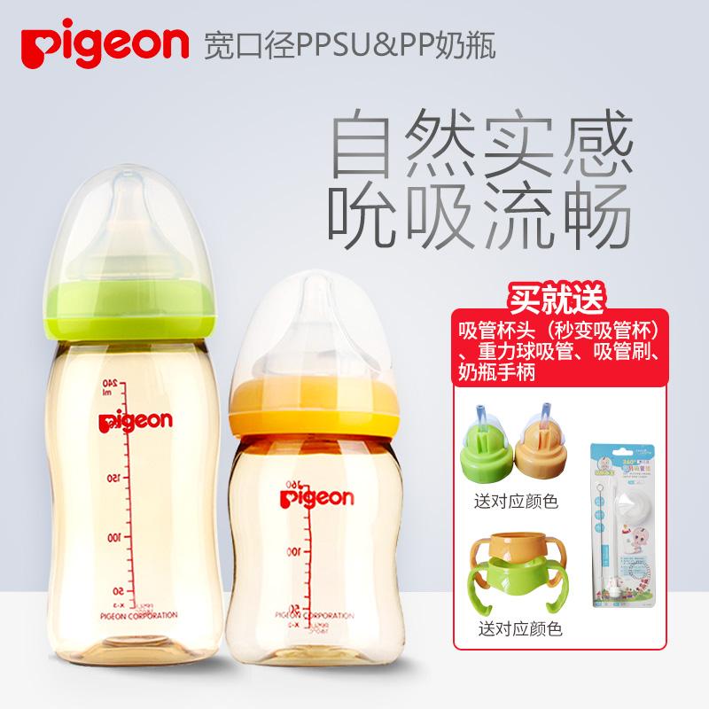 11-06新券贝亲PPSU奶瓶宽口径 婴儿防摔日本宝宝新生儿塑料耐摔160ml/240ml