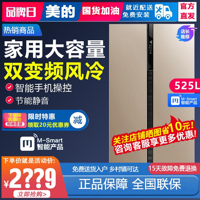 美的bcd-525wkpzm(e)家用智能冰箱