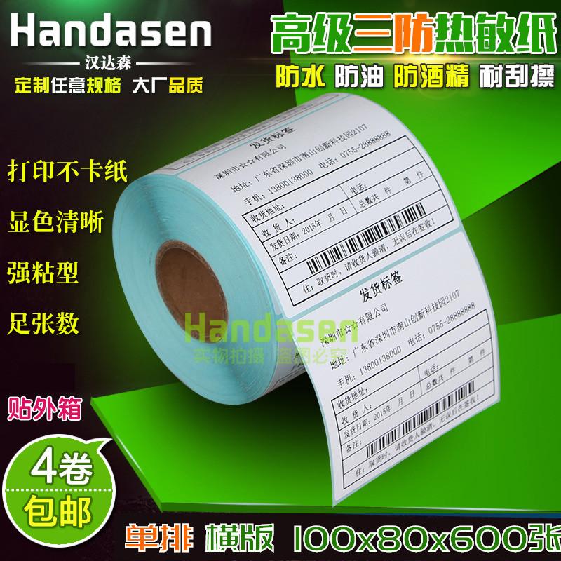 100*80 600张热敏物流箱标签纸