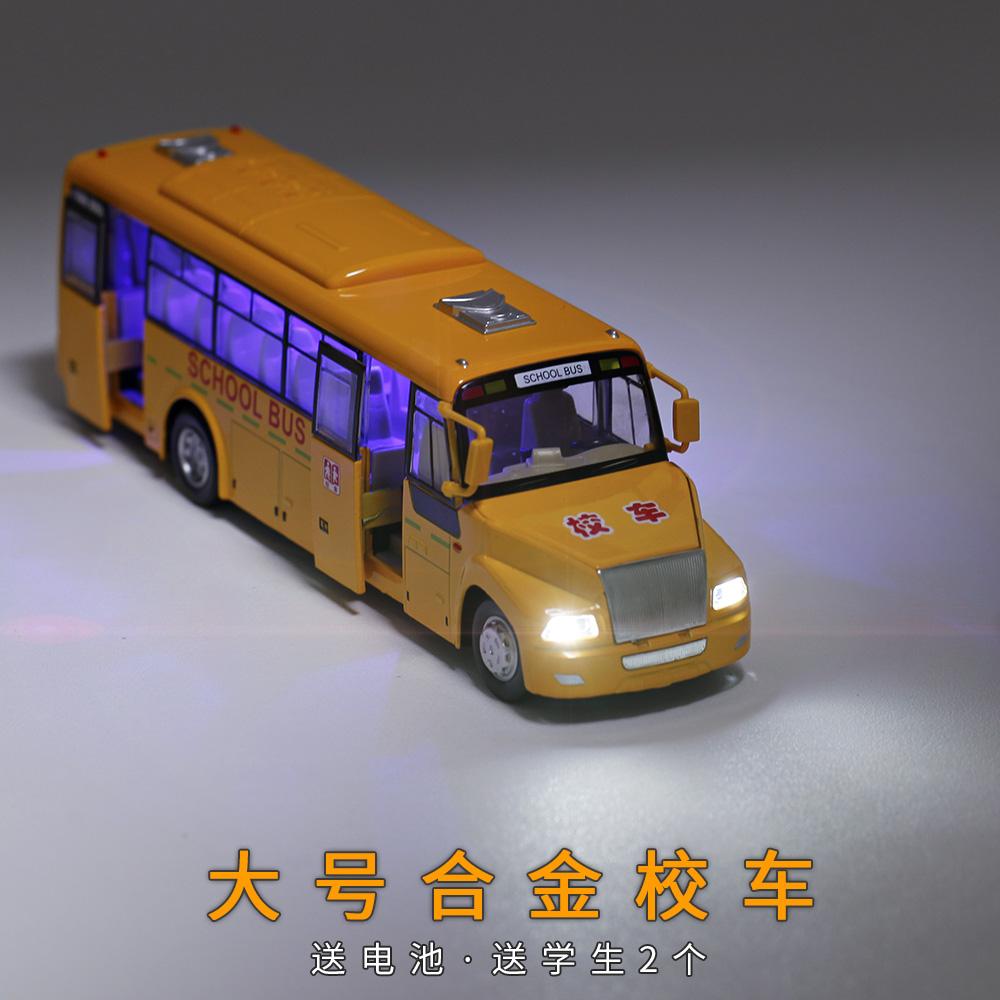 成真合金大�校�美���W校巴士�和�男孩仿真回力合金汽�模型玩具