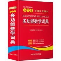 小学生多功能数学词典:汉语工具书 文教 华语教学出版社