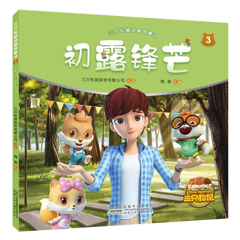 初露锋芒三只松鼠动画3有限故事书(用1元券)