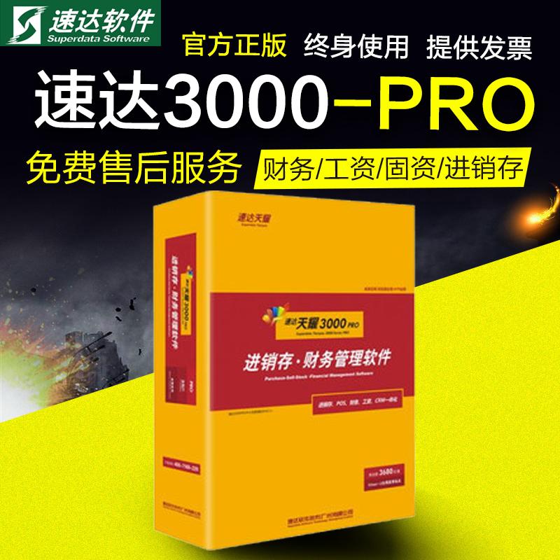 正版速达财务软件速达3000pro专业版财务固定资产进销存管理永久
