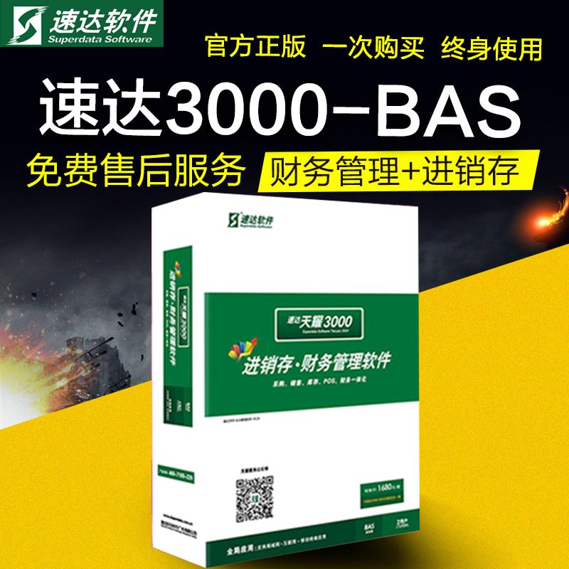 正版速达财务软件速达3000BAS财务进销存企业管理软件库存核算