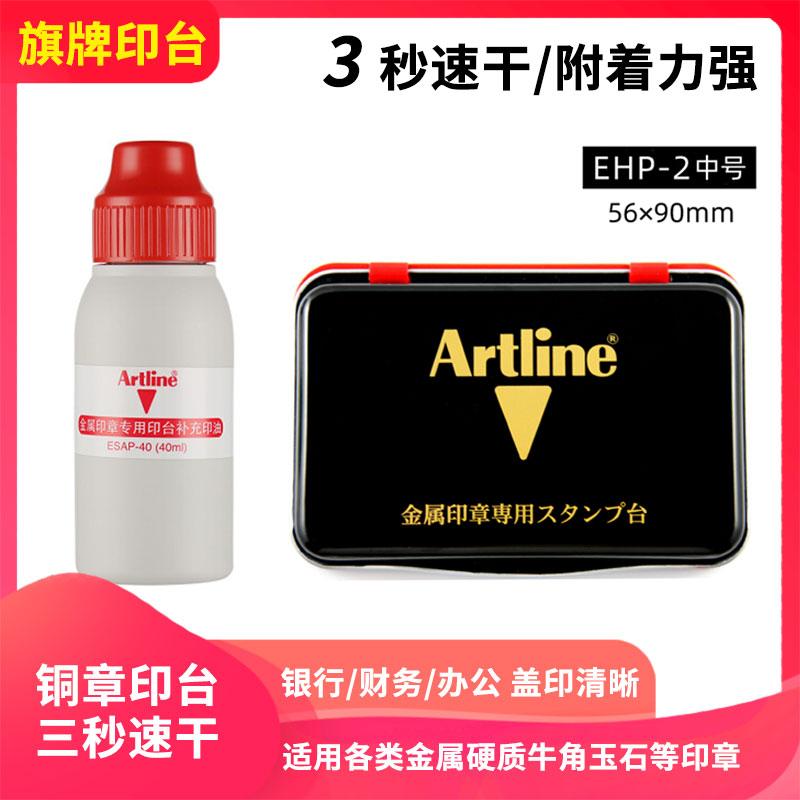 日本Artline旗牌金属印章专用快干公章印台红色印泥印油财务铜章