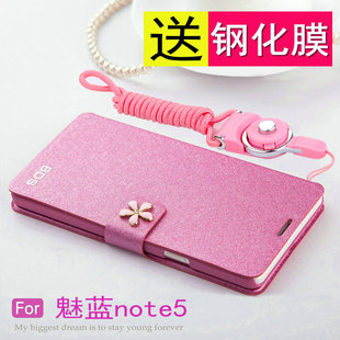 Meizu charm Blue note5 flip phone shell protective holster M621Q M5note lanyard drop resistance shell female models drill