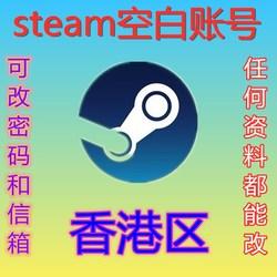 香港商店注册号steam小号自动发货