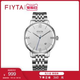 飞亚达手表男全自动机械表钢带防水休闲时尚商务时装表男士手表