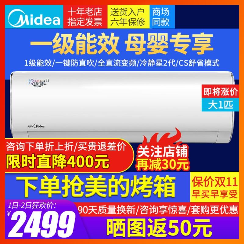 美的 26GW/BP3DN8Y-PH200(B1)大1匹p空调一级变频冷暖挂机冷券后2699.00元