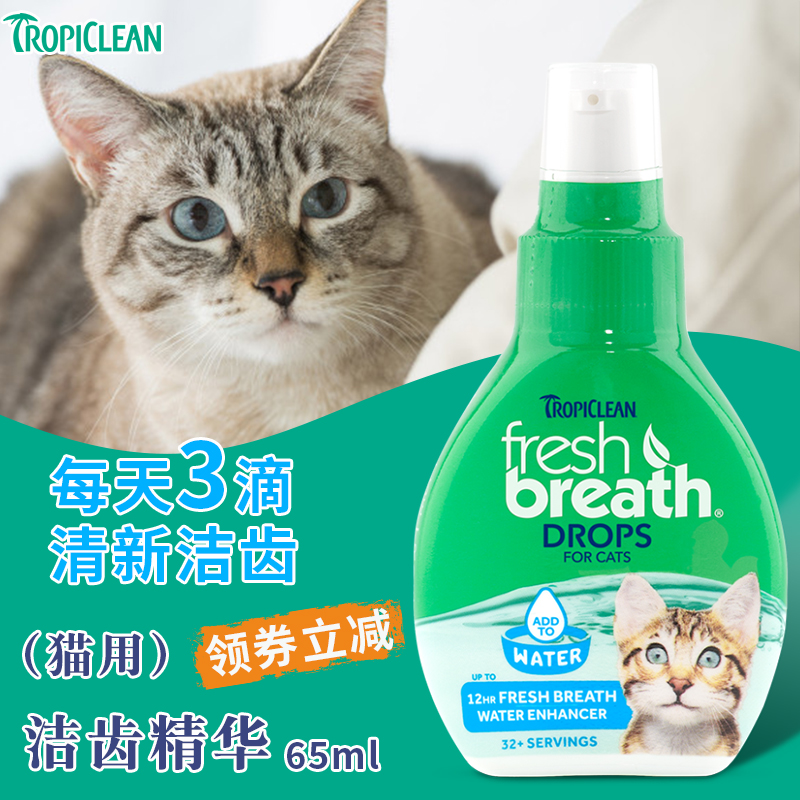 猫用漱口水