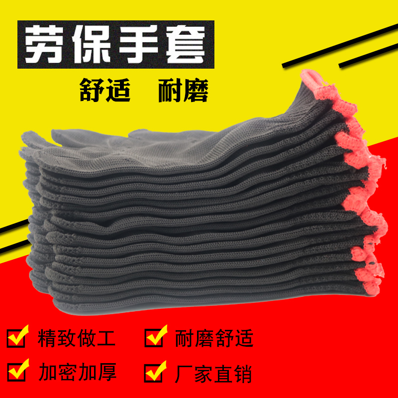 Labor protection wear-resistant gloves work thin gloves labor protection wear-resistant work black nylon labor protection gloves package mail on site