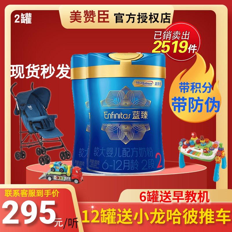 2罐美赞臣蓝臻2段900g 6-12个月婴幼儿奶粉二段美赞成meizanchen