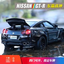 日产尼桑GTR超级跑车模型 合金车模儿童声光回力玩具汽车仿真模型