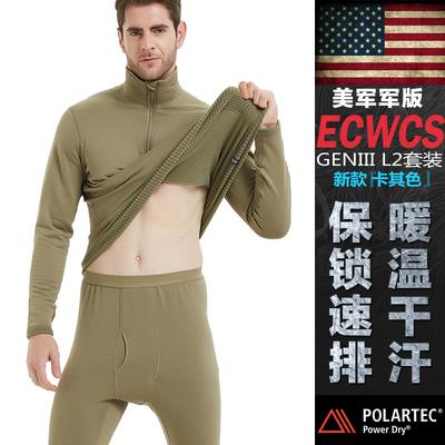 美产军版L2户外运动抓绒衣裤内胆男女军绒衣POLARTEC保暖内衣套装