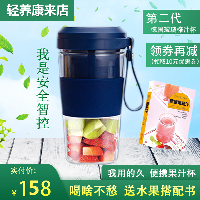Portable juice cup Mini Juicer household small fruit press 6-leaf knife wireless charging glass juice cup