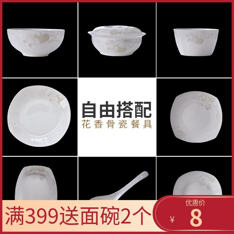 花香自由搭配4.5寸小碗米饭碗家用汤碗大碗骨瓷碗碟套装韩式碗11月09日最新优惠