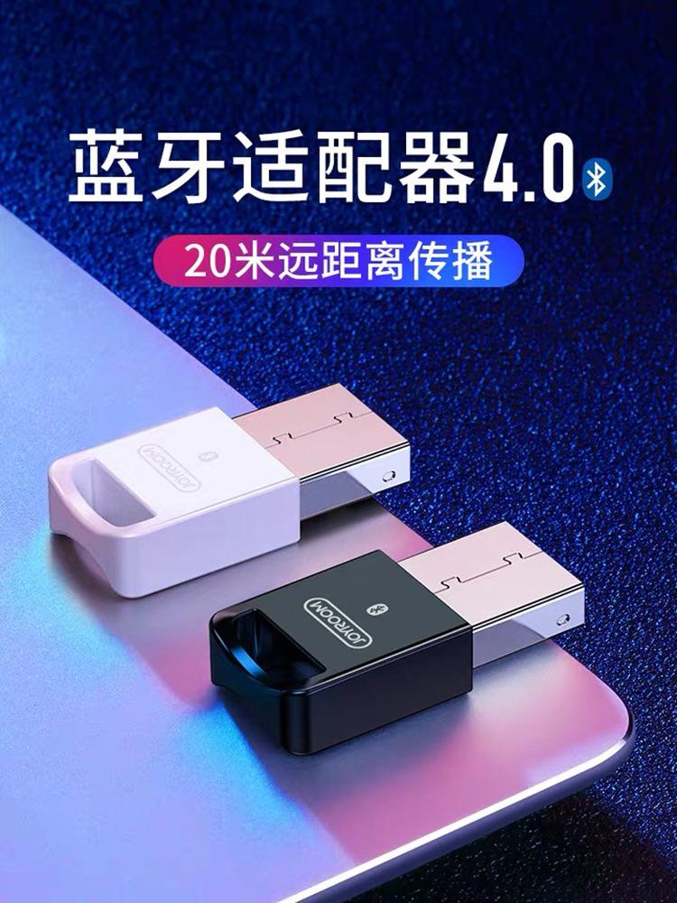篮牙音箱适配器电脑笔记本免驱动5.0usb蓝牙发射接收器无线打印机