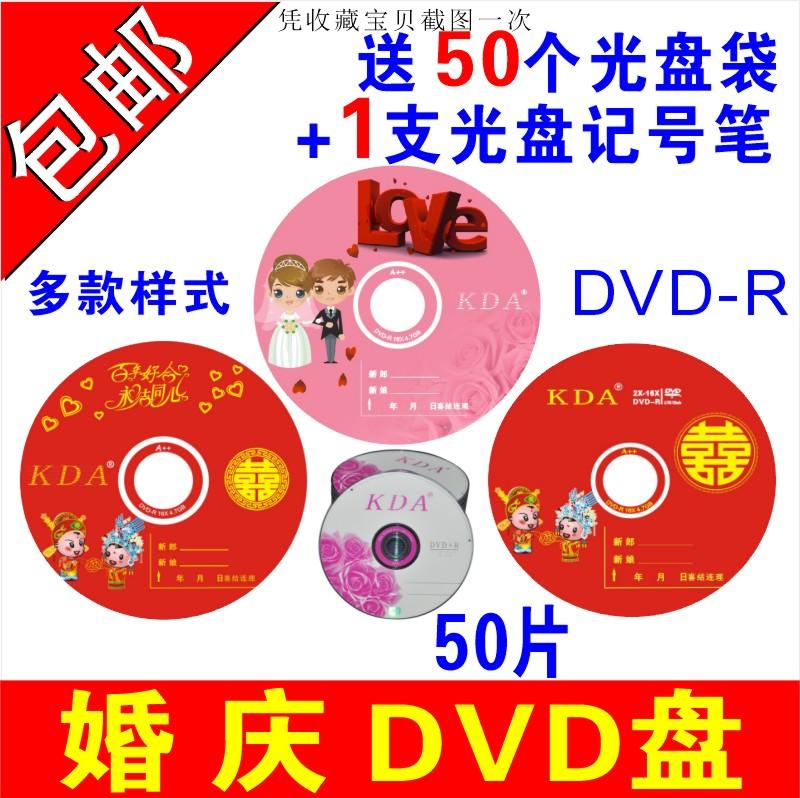 婚庆光盘DVD-R刻录盘婚礼光盘DVD婚庆DVD光盘空白祝寿/生日光碟片
