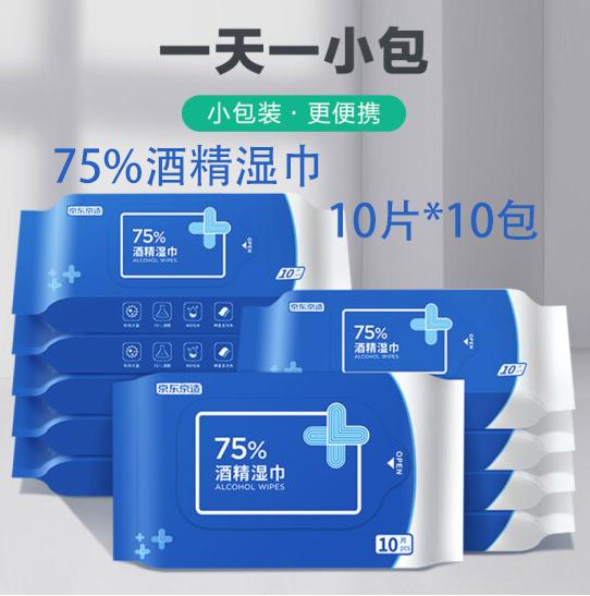 【支持团单】京东京造 75%便携酒精湿巾小包装10片*10包